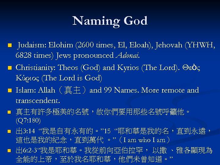 Naming God n n n Judaism: Elohim (2600 times, Eloah), Jehovah (YHWH, 6828 times)