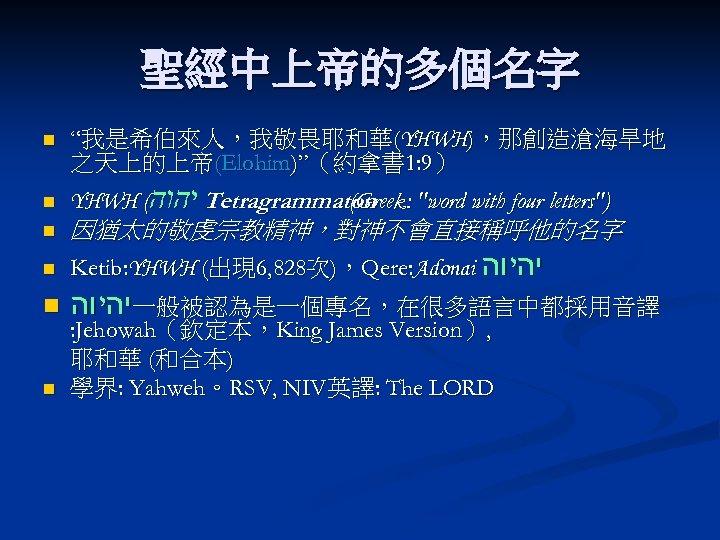 """聖經中上帝的多個名字 n """"我是希伯來人,我敬畏耶和華(YHWH),那創造滄海旱地 之天上的上帝(Elohim)""""(約拿書 1: 9) n YHWH ( יהוה Tetragrammaton (Greek:"""