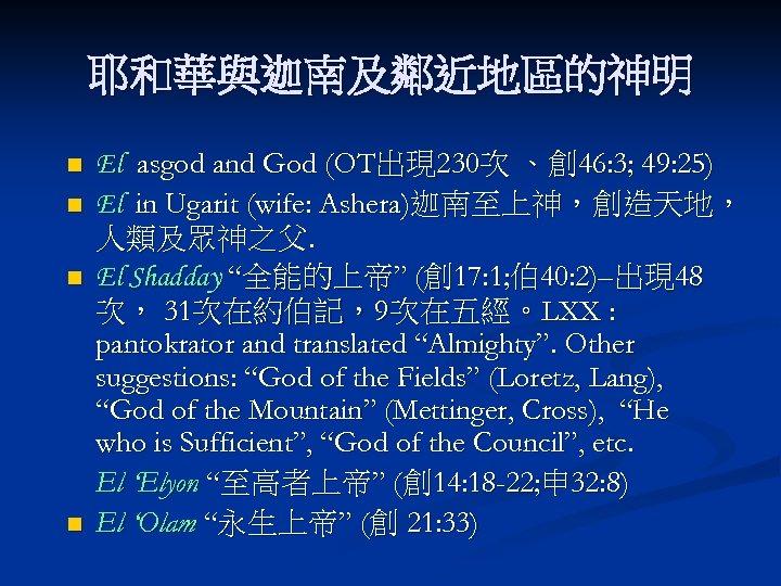 耶和華與迦南及鄰近地區的神明 n n El asgod and God (OT出現 230次 、創 46: 3; 49: 25)