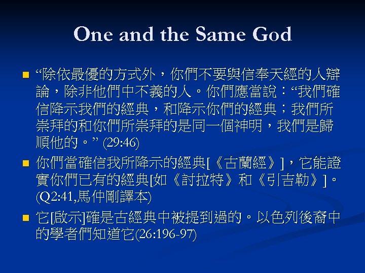 """One and the Same God n n n """"除依最優的方式外,你們不要與信奉天經的人辯 論,除非他們中不義的人。你們應當說:""""我們確 信降示我們的經典,和降示你們的經典;我們所 崇拜的和你們所崇拜的是同一個神明,我們是歸 順他的。"""" (29:"""