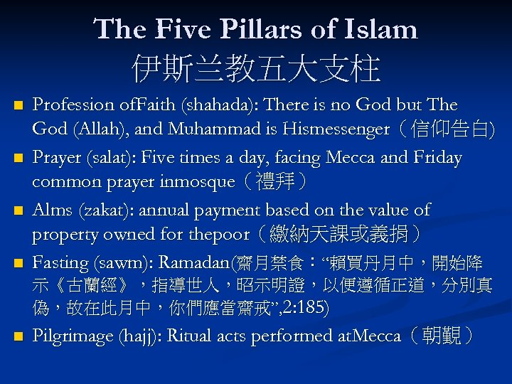 The Five Pillars of Islam 伊斯兰教五大支柱 n n Profession of. Faith (shahada): There is