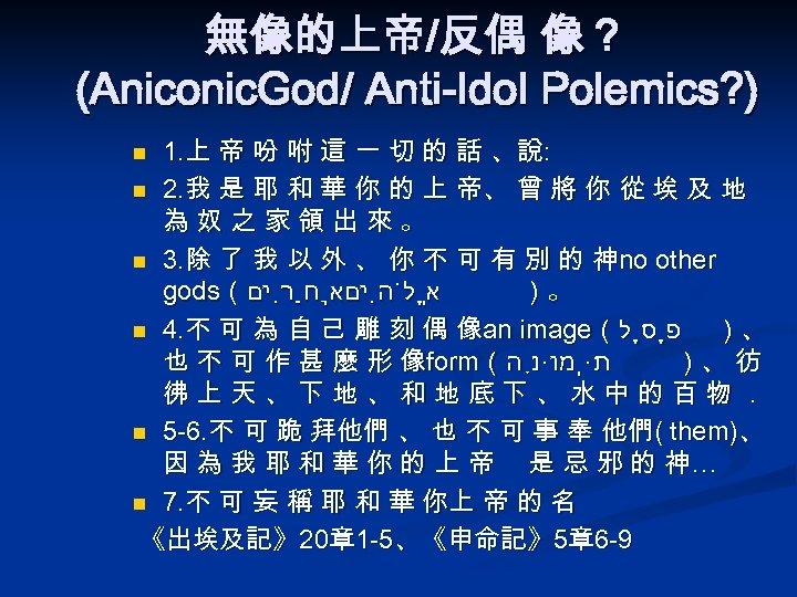 無像的上帝/反偶 像? (Aniconic. God/ Anti-Idol Polemics? ) 1. 上 帝 吩 咐 這 一