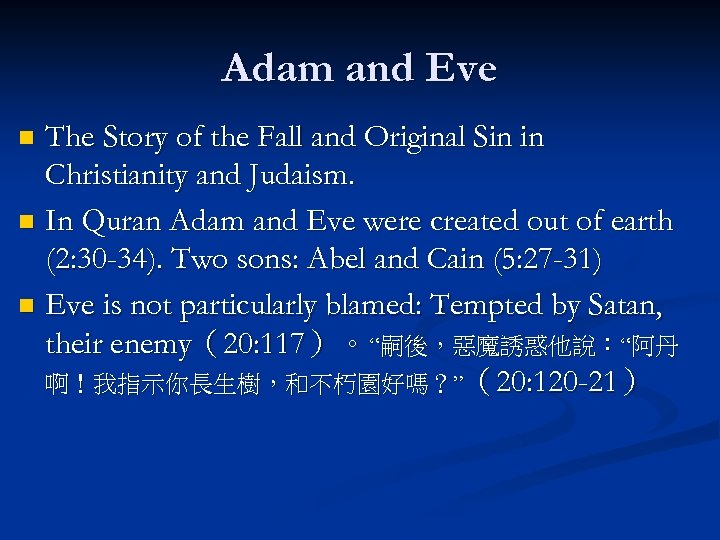 Adam and Eve The Story of the Fall and Original Sin in Christianity and