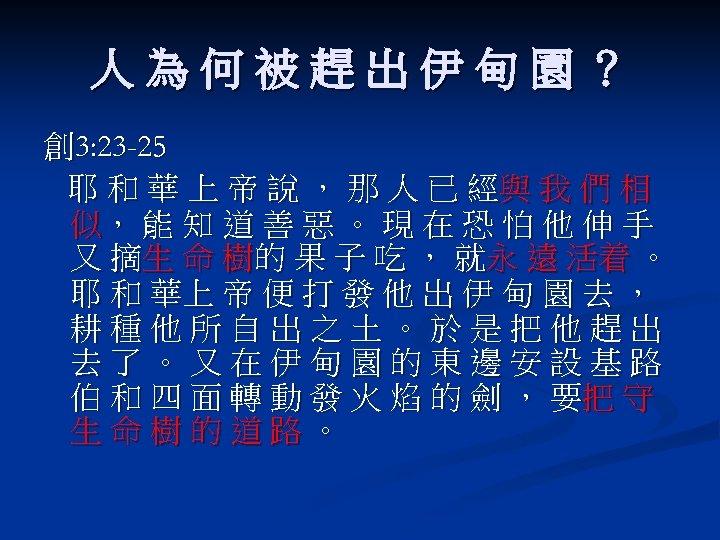 人為何被趕出伊甸園? 創 3: 23 -25 耶 和 華 上 帝 說 , 那 人