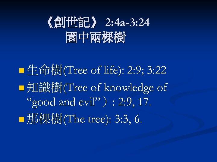 《創世記》 2: 4 a-3: 24 園中兩棵樹 n 生命樹(Tree of life): 2: 9; 3: 22