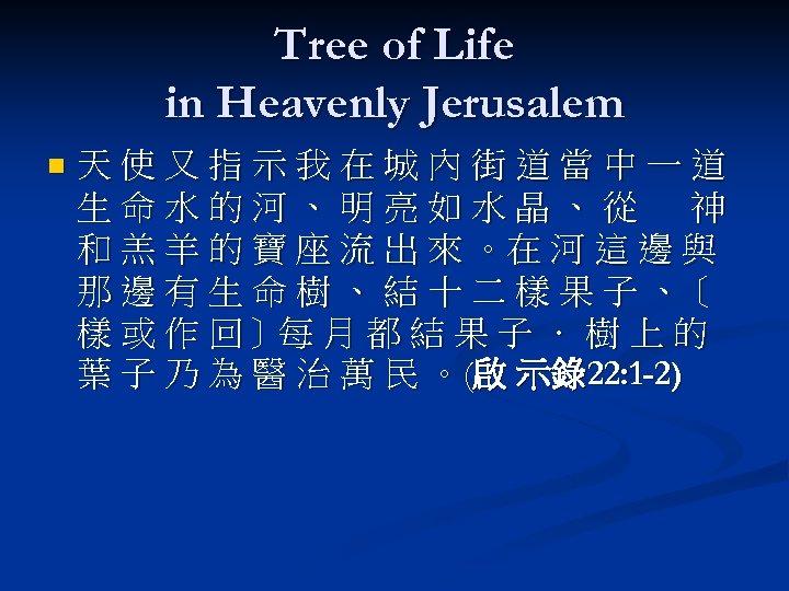 Tree of Life in Heavenly Jerusalem n 天使又指示我在城內街道當中一道 生命水的河、明亮如水晶、從 神 和 羔 羊 的 寶