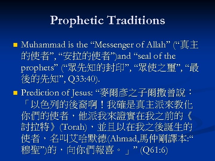 "Prophetic Traditions Muhammad is the ""Messenger of Allah"" (""真主 的使者"", ""安拉的使者"")and ""seal of the"