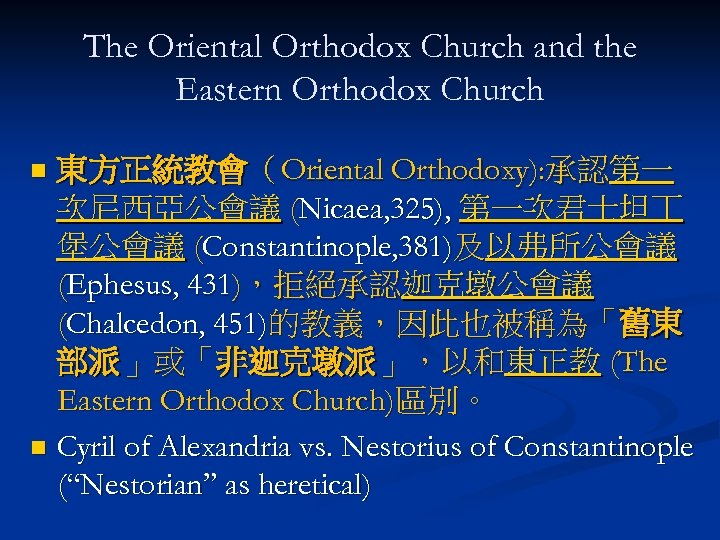 The Oriental Orthodox Church and the Eastern Orthodox Church 東方正統教會(Oriental Orthodoxy): 承認第一 次尼西亞公會議 (Nicaea,