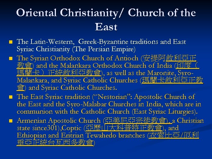 Oriental Christianity/ Church of the East n n The Latin-Western, Greek-Byzantine traditions and East