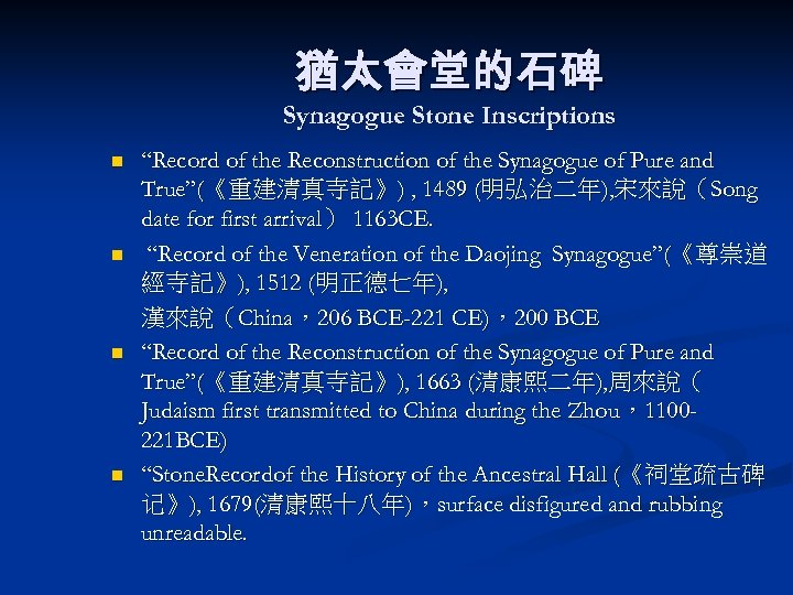 "猶太會堂的石碑 Synagogue Stone Inscriptions n n ""Record of the Reconstruction of the Synagogue of"