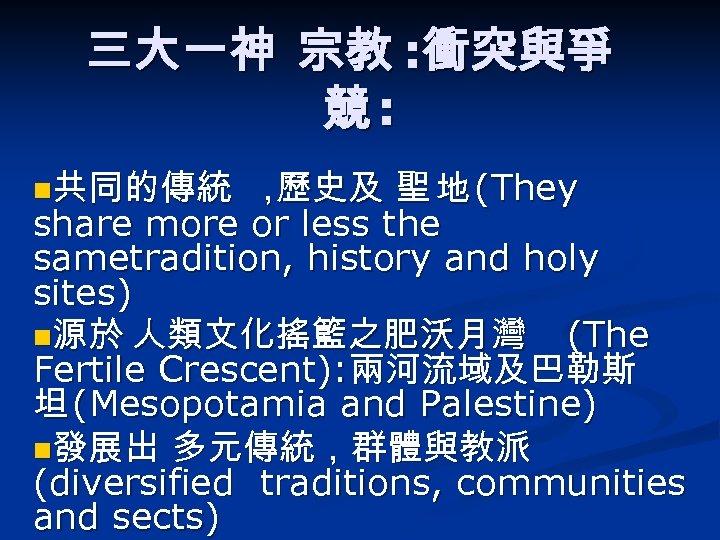 三大一神 宗教 : 衝突與爭 競: n共同的傳統 , 歷史及 聖 地 (They share more or