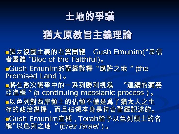 """土地的爭議 猶太原教旨主義理論 n猶太復國主義的右翼團體 Gush Emunim(""""忠信 者團體 """"Bloc of the Faithful)。 n. Gush Emunim的聖經詮釋 """"應許之地"""