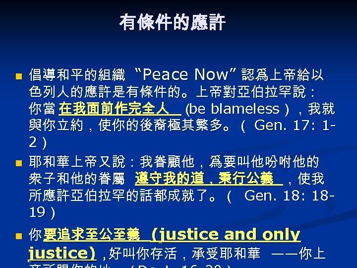 """有條件的應許 n n n 倡導和平的組織 """"Peace Now"""" 認爲上帝給以 色列人的應許是有條件的。上帝對亞伯拉罕說: 你當 在我面前作完全人 ( blameless),我就 be"""