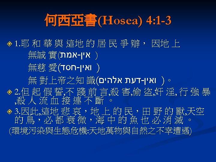 何西亞書(Hosea) 4: 1 -3 1. 耶 和 華 與 這地 的 居 民 爭