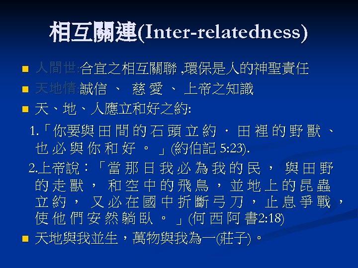 相互關連(Inter-relatedness) n n n 人間世: 合宜之相互關聯 , 環保是人的神聖責任 天地情: 誠信 、 慈 愛 、
