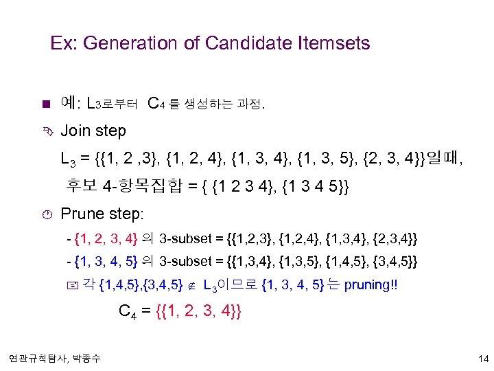 Ex: Generation of Candidate Itemsets n 예: L 3로부터 C 4 를 생성하는 과정.