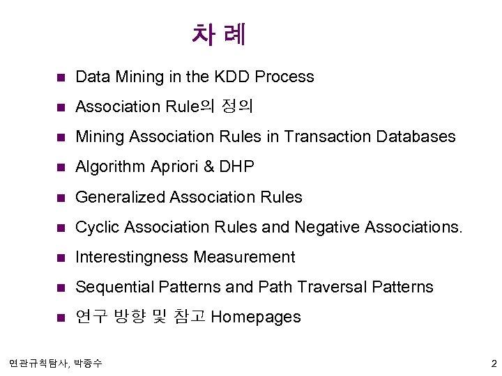 차례 n Data Mining in the KDD Process n Association Rule의 정의 n Mining