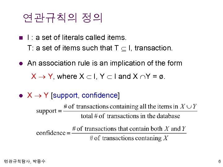 연관규칙의 정의 n I : a set of literals called items. T: a set