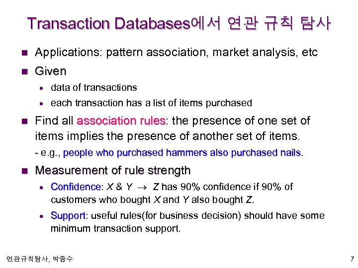 Transaction Databases에서 연관 규칙 탐사 n Applications: pattern association, market analysis, etc n Given