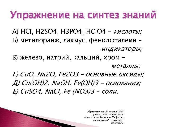 Упражнение на синтез знаний А) HCl, H 2 SO 4, H 3 PO 4,