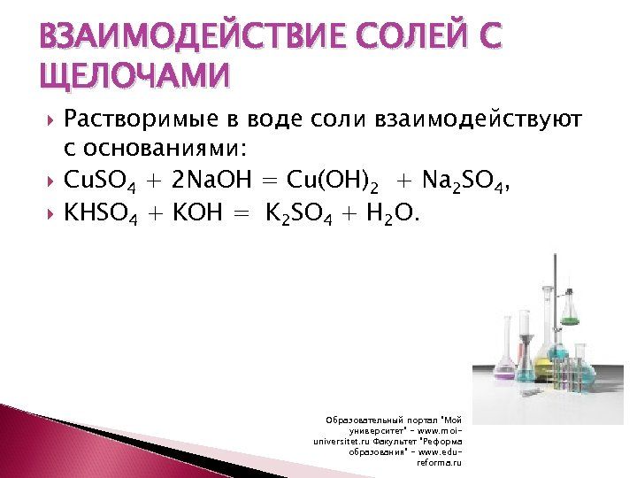 ВЗАИМОДЕЙСТВИЕ СОЛЕЙ С ЩЕЛОЧАМИ Растворимые в воде соли взаимодействуют с основаниями: Cu. SO 4