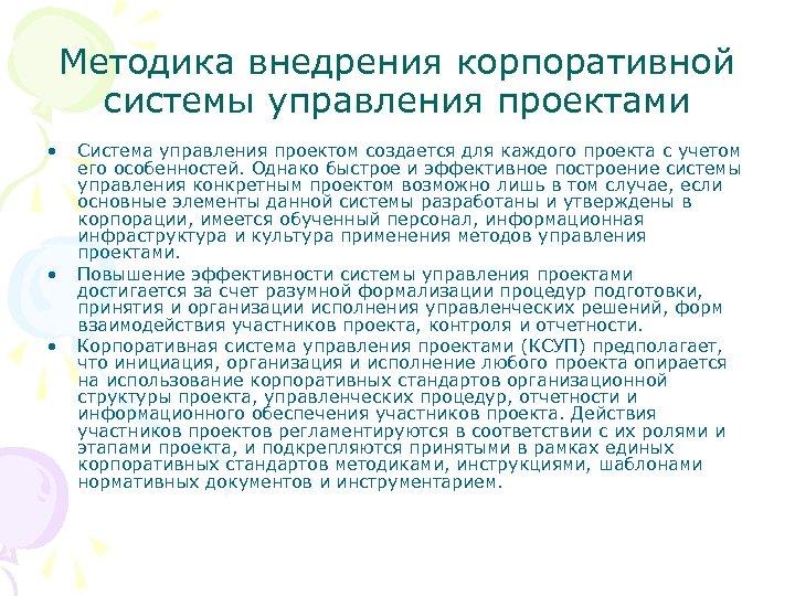 Методика внедрения корпоративной системы управления проектами • • • Система управления проектом создается для