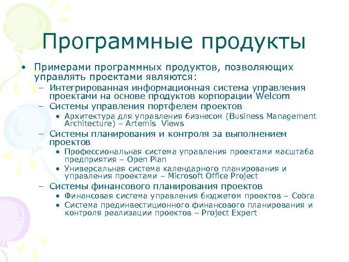 Программные продукты • Примерами программных продуктов, позволяющих управлять проектами являются: – Интегрированная информационная система