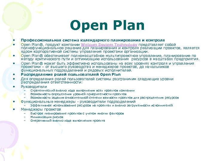 Open Plan • • • Профессиональная система календарного планирования и контроля Open Plan®, продукт