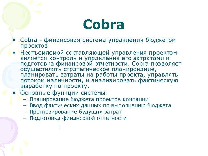 Cobra • Cobra - финансовая система управления бюджетом проектов • Неотъемлемой составляющей управления проектом