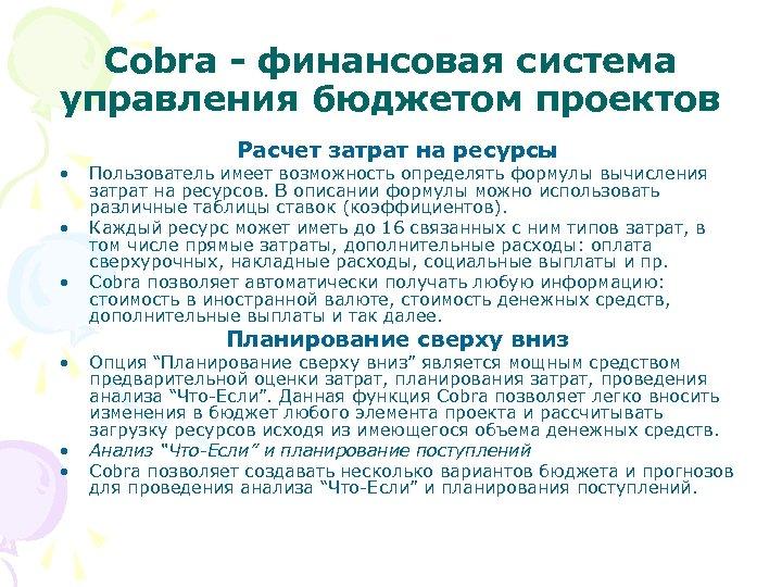 Cobra - финансовая система управления бюджетом проектов • • • Расчет затрат на ресурсы