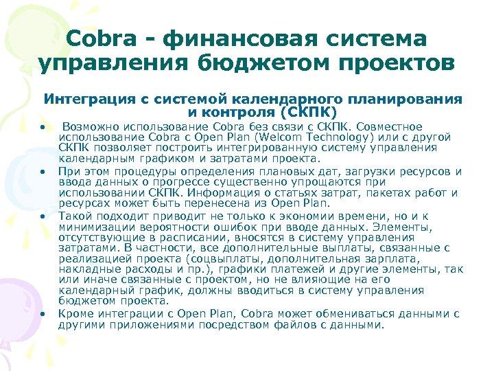 Cobra - финансовая система управления бюджетом проектов Интеграция с системой календарного планирования и контроля