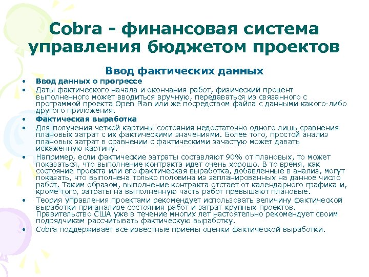Cobra - финансовая система управления бюджетом проектов • • Ввод фактических данных Ввод данных