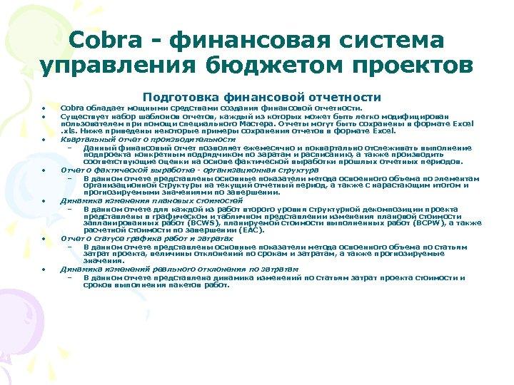 Cobra - финансовая система управления бюджетом проектов • • Подготовка финансовой отчетности Cobra обладает