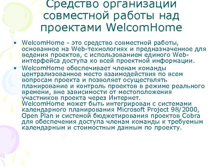 Средство организации совместной работы над проектами Welcom. Home • Welcom. Home - это средство