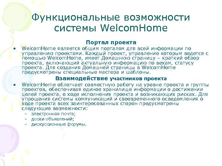 Функциональные возможности системы Welcom. Нome • • Портал проекта Welcom. Home является общим порталом