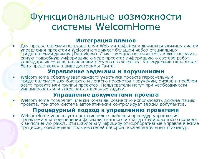 Функциональные возможности системы Welcom. Нome • • Интеграция планов Для предоставления пользователям Web-интерфейса к