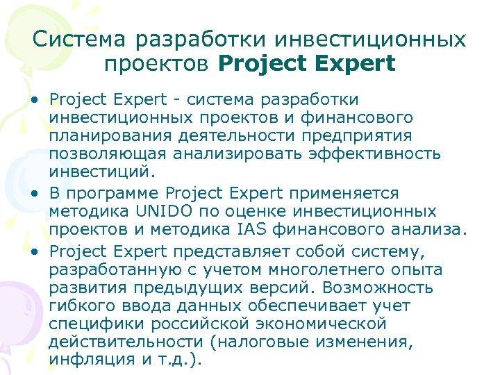 Система разработки инвестиционных проектов Project Expert • Project Expert - система разработки инвестиционных проектов