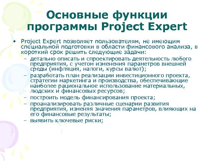 Основные функции программы Project Expert • Project Expert позволяет пользователям, не имеющим специальной подготовки