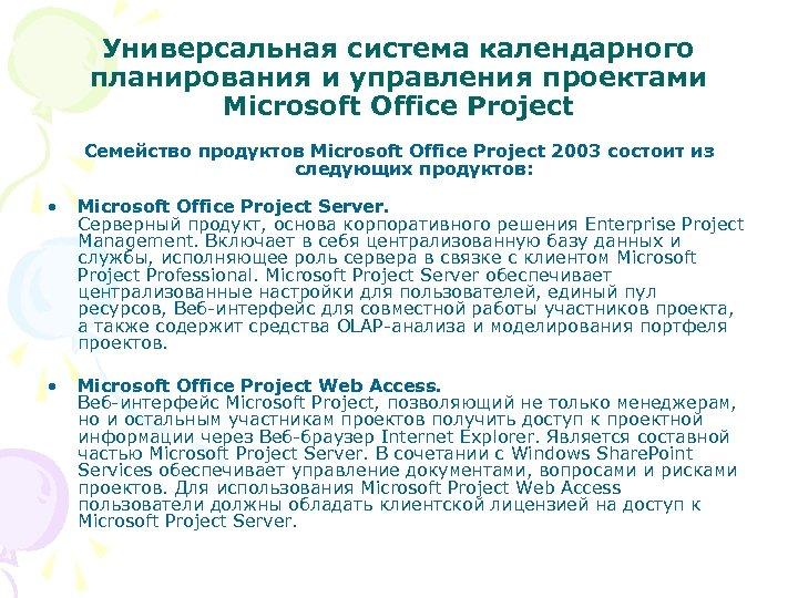Универсальная система календарного планирования и управления проектами Microsoft Office Project Семейство продуктов Microsoft Office