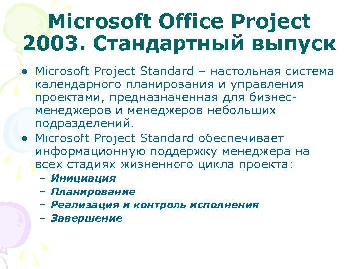 Microsoft Office Project 2003. Стандартный выпуск • Microsoft Project Standard – настольная система календарного