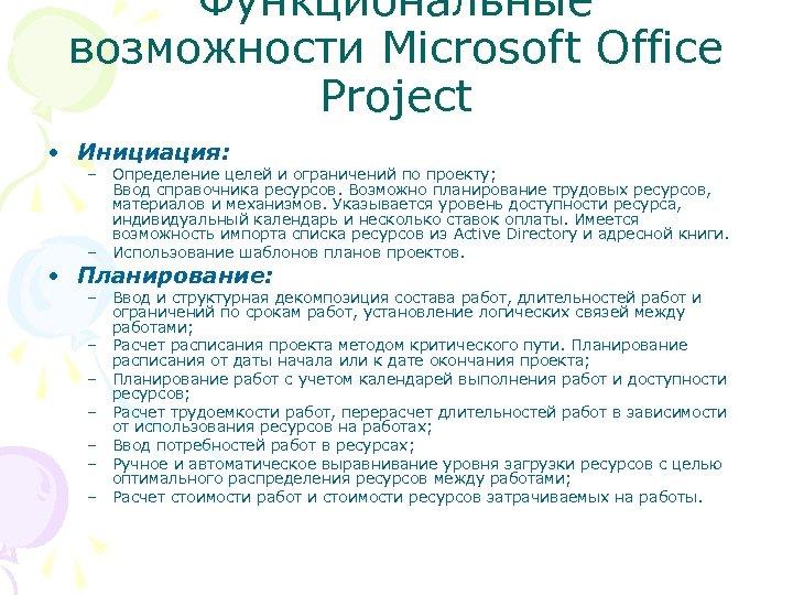 Функциональные возможности Microsoft Office Project • Инициация: – Определение целей и ограничений по проекту;