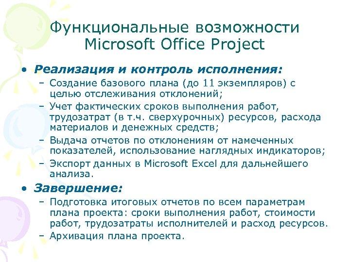 Функциональные возможности Microsoft Office Project • Реализация и контроль исполнения: – Создание базового плана