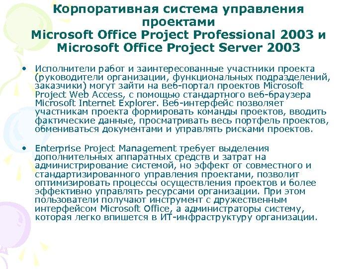 Корпоративная система управления проектами Microsoft Office Project Professional 2003 и Microsoft Office Project Server