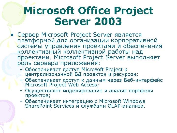 Microsoft Office Project Server 2003 • Сервер Microsoft Project Server является платформой для организации