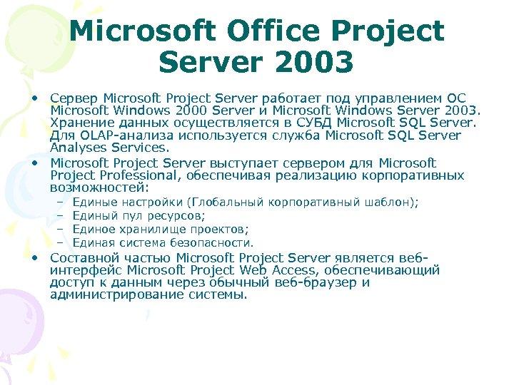 Microsoft Office Project Server 2003 • Сервер Microsoft Project Server работает под управлением ОС