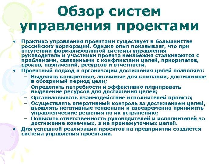 Обзор систем управления проектами • • • Практика управления проектами существует в большинстве российских