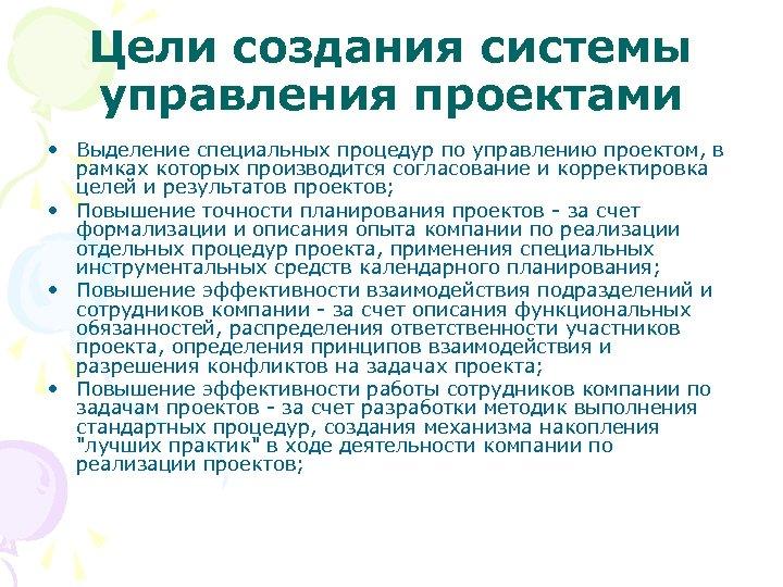Цели создания системы управления проектами • Выделение специальных процедур по управлению проектом, в рамках