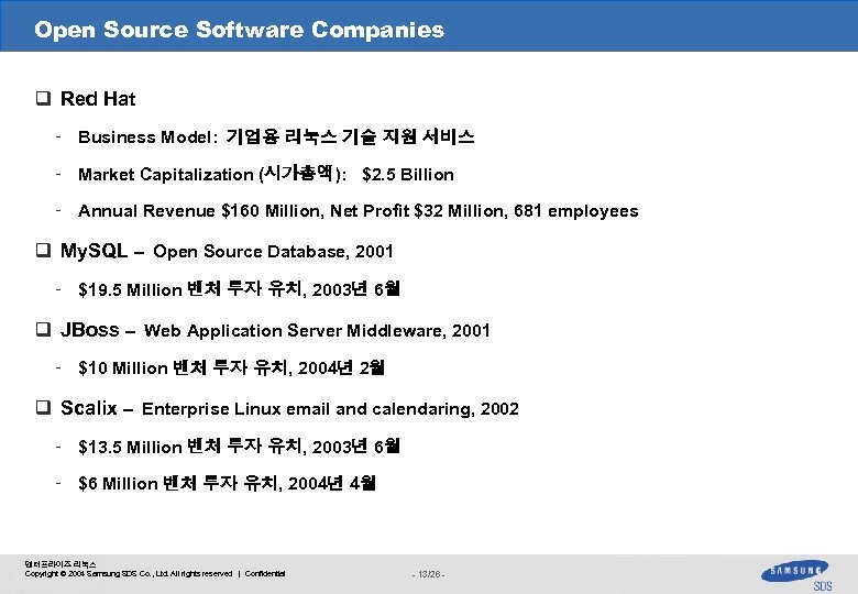 Open Source Software Companies q Red Hat - Business Model: 기업용 리눅스 기술 지원