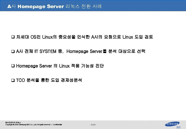 A사 Homepage Server 리눅스 전환 사례 q 차세대 OS인 Linux의 중요성을 인식한 A사의 요청으로