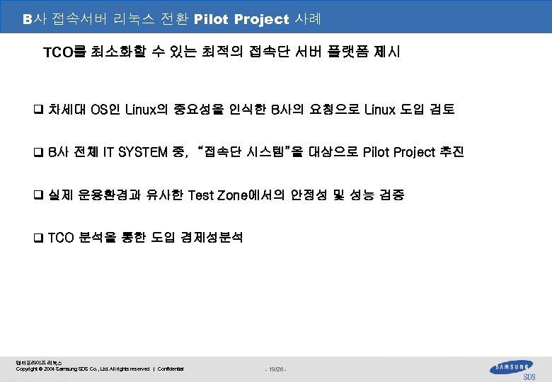 2. B사 접속서버 리눅스 전환 Pilot Project 사례 III. 관계사 분석 사례 TCO를 최소화할